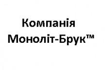 ТМ Моноліт-Брук