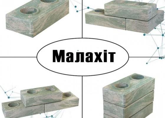 МАЛАХІТ